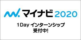 マイナビ20201Dayインターンシップ受付中!