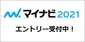 マイナビ20211Dayインターンシップ受付中!