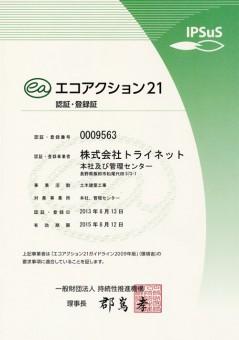 認証・登録証500w